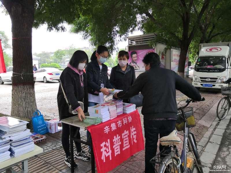 """辛集市举行""""5・12防灾减灾日""""主题宣传活动"""