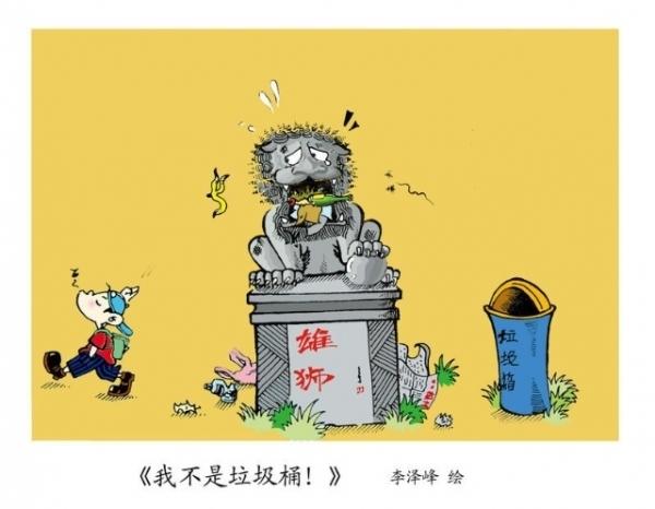 《我不是垃圾桶》漫画