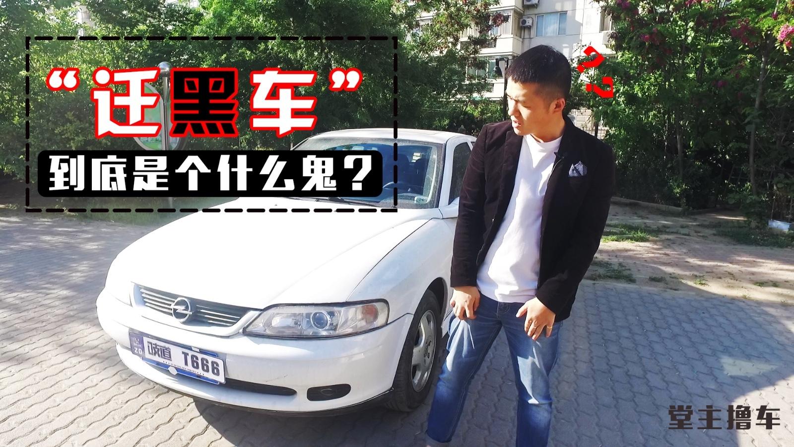"""""""迁黑车""""到底是个什么鬼?-北京时间"""