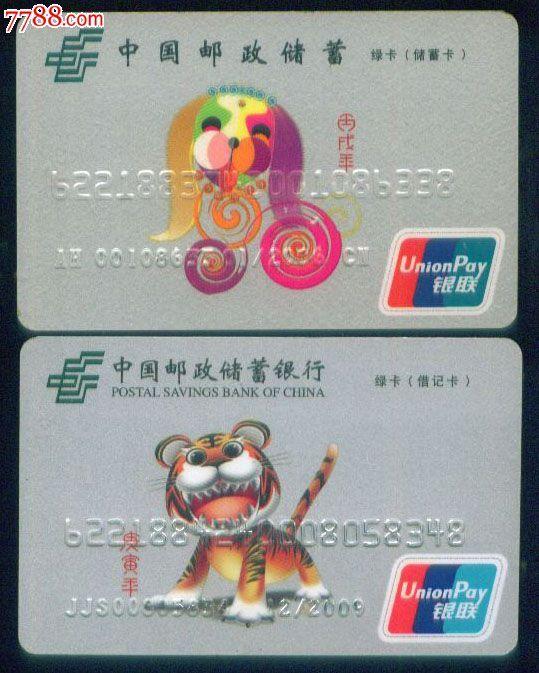 邮政储蓄卡