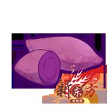 紫薯.png