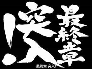 【JF2016】银魂即将进入最终章 但在杉田智和秃头前不完结?