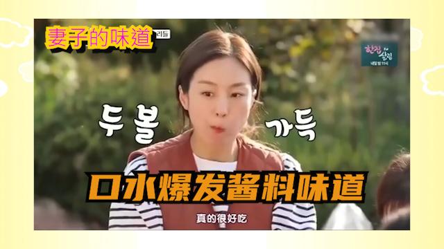 妻子的味道:韩国女明星吃黄瓜泡菜吃出了表情包.