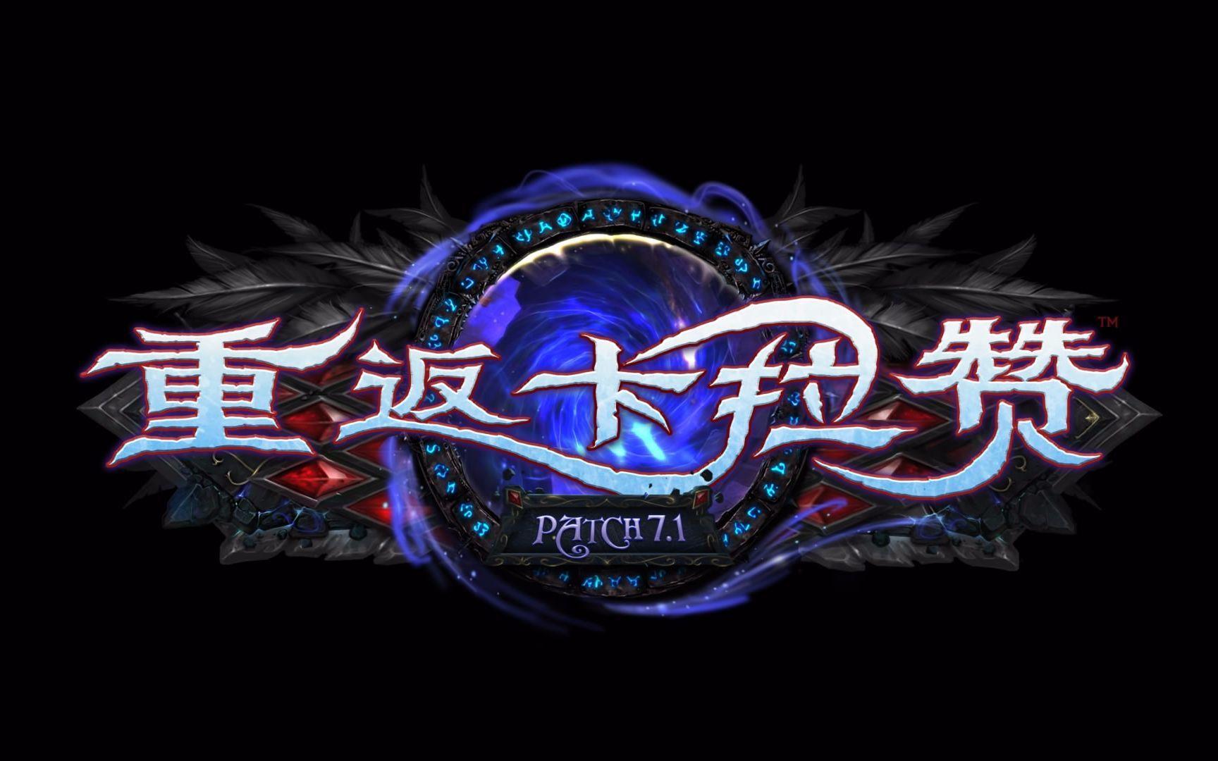 《魔兽世界》7.1重返卡拉赞上线
