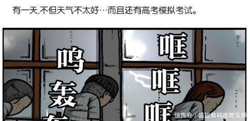 搞笑漫画地铁停电,作弊全靠桌子考场韩国漫画图片