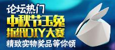 中秋节玉兔折纸DIY大赛