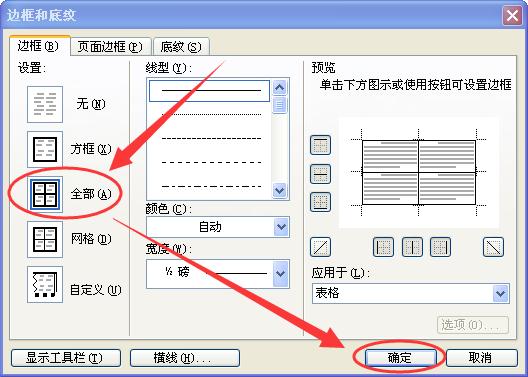 word里广告出来不打印_360v广告三级职称设计师表格图片