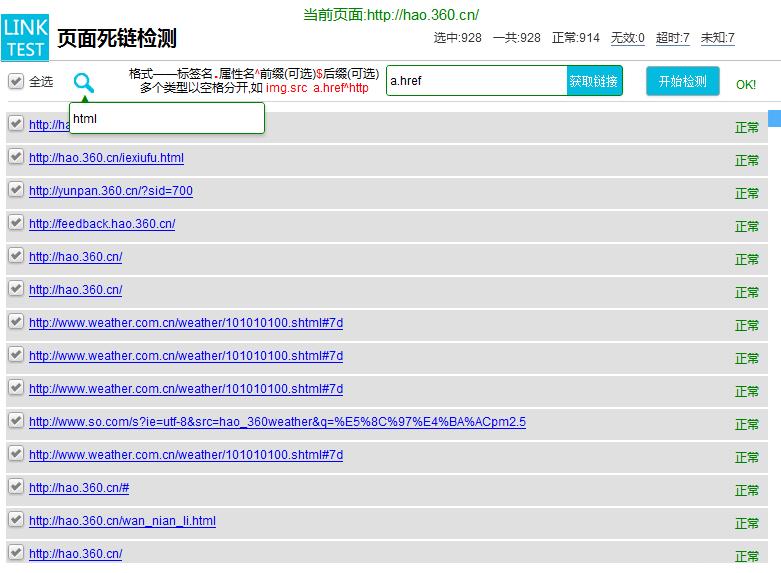 页面死链检测结果