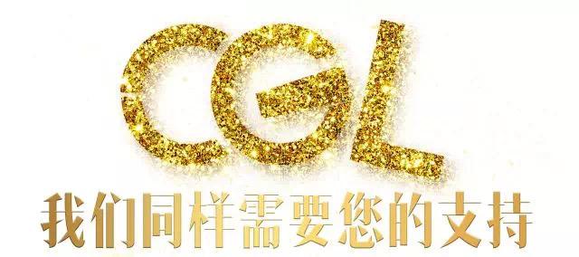 2018CGL海选赛点征集令启动!邀您一路同行!