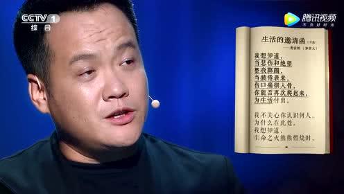 纯享版:宁浩朗读《生活的邀请函》