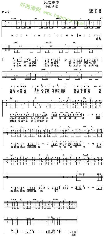 求风吹麦浪的六线吉他谱