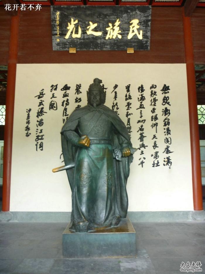 杭州岳飞于谦雕像