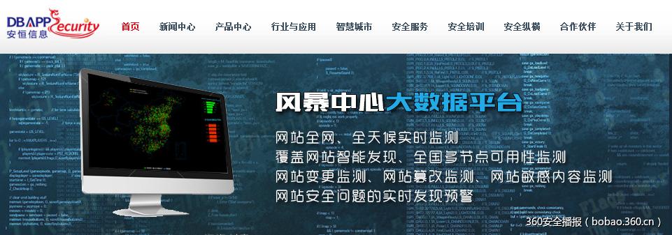 杭州安恒信息技术有限公司招聘牛人加入