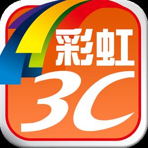 彩虹3C購物~最夯生活3C一線品牌!~酷碰優惠獎不完!!