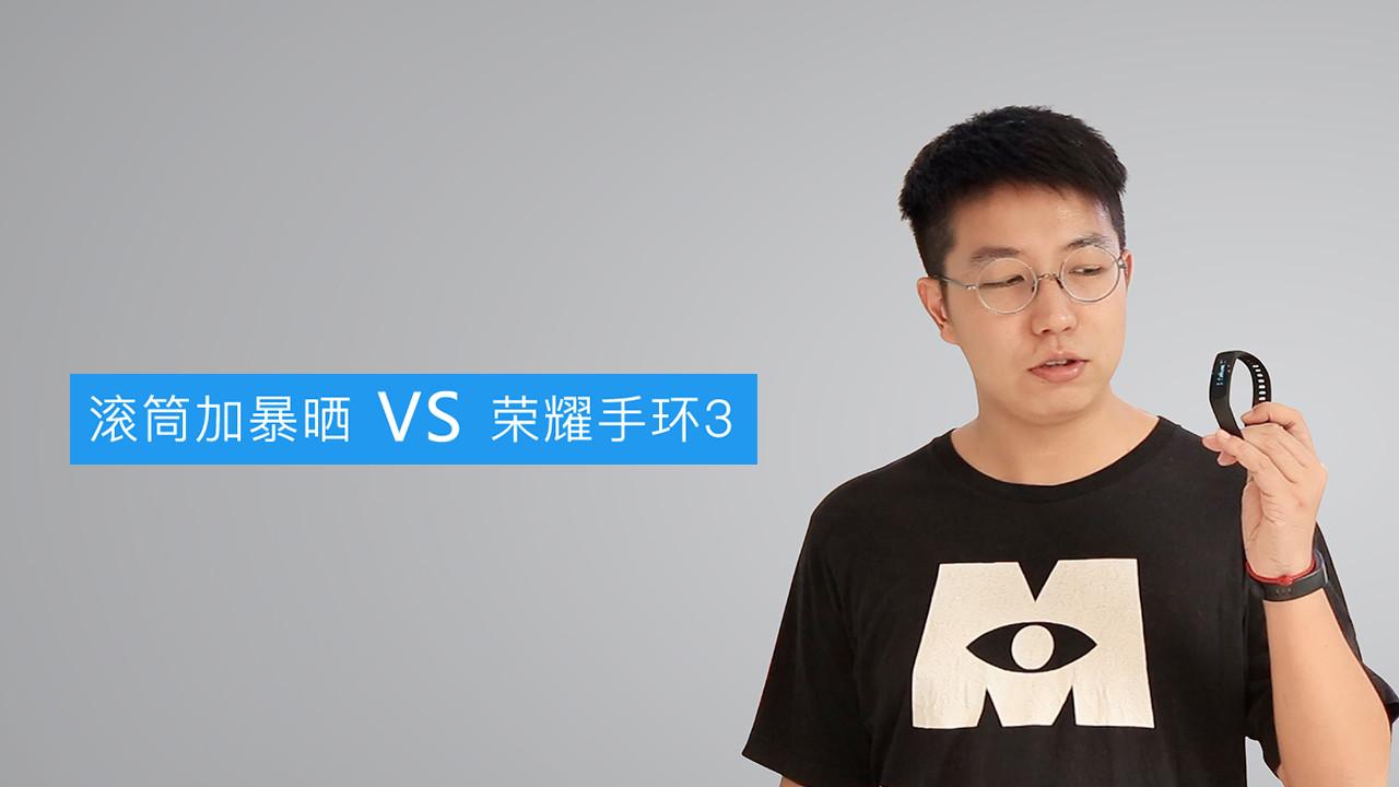 滚筒加暴晒 VS 荣耀手环 3
