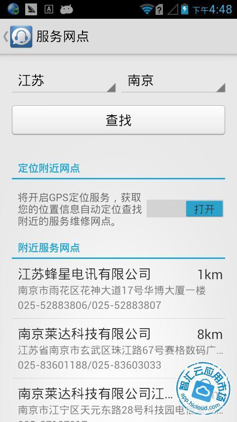 华为手机服务截图2
