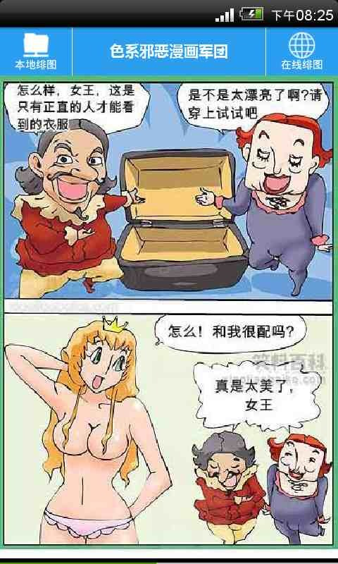 触漫怎么新建漫画漫剧