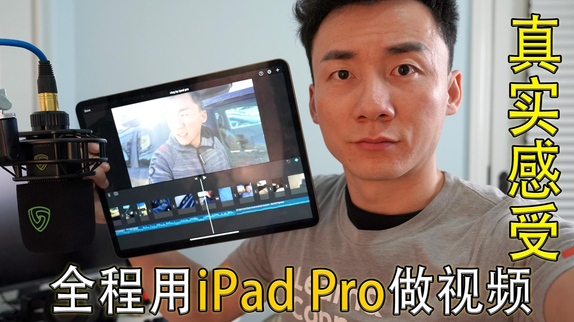 iPad Pro 能否取代 MacBook Pro ?视频编辑测试