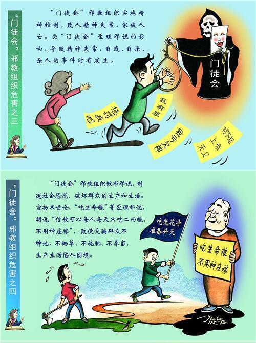 漫画:邪教门徒会危害(图)图片