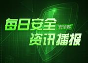 【资讯】2月16日 - 每日安全资讯播报