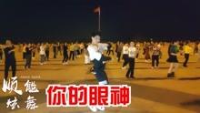64步广场舞《你的眼神》怀旧粤语金曲,简单好学