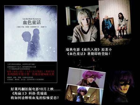 《血色童话》书封和电影海报