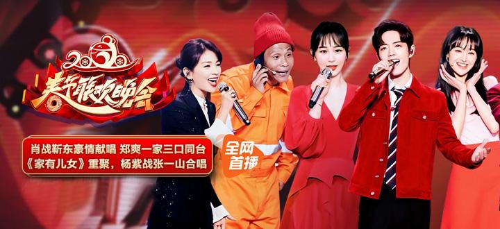 2020年北京春晚