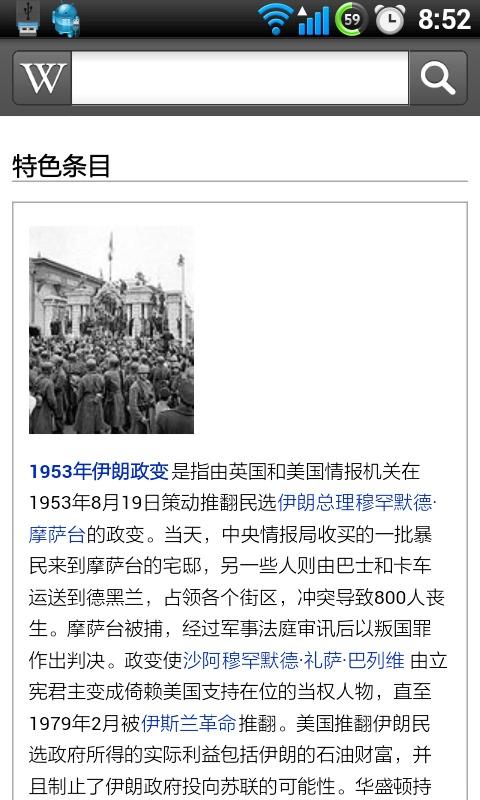 维基百科截图1