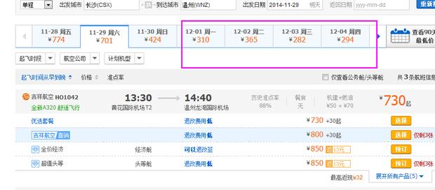 温州到长沙火车票多少钱