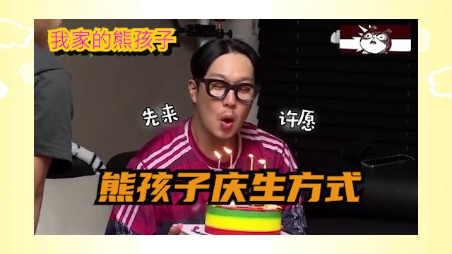 我家的熊孩子:43岁韩国男星竟跑到金钟国家庆生?