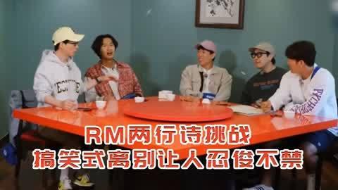<b>Running Man</b>:RM两行诗挑战 搞笑式离别让人忍俊不禁