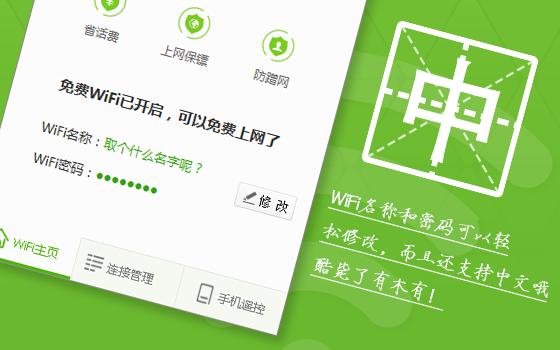 WiFi名称支持中文
