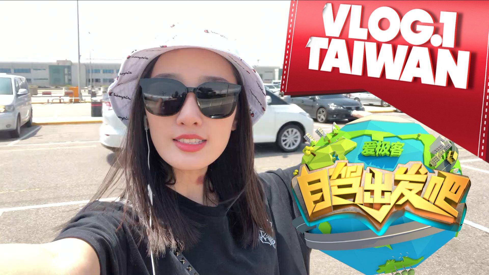 自驾出发吧第五季VLOG01台湾自由行之证件准备篇