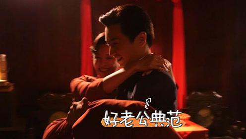 《红蔷薇》片场手记:陈晓示范好老公典范!