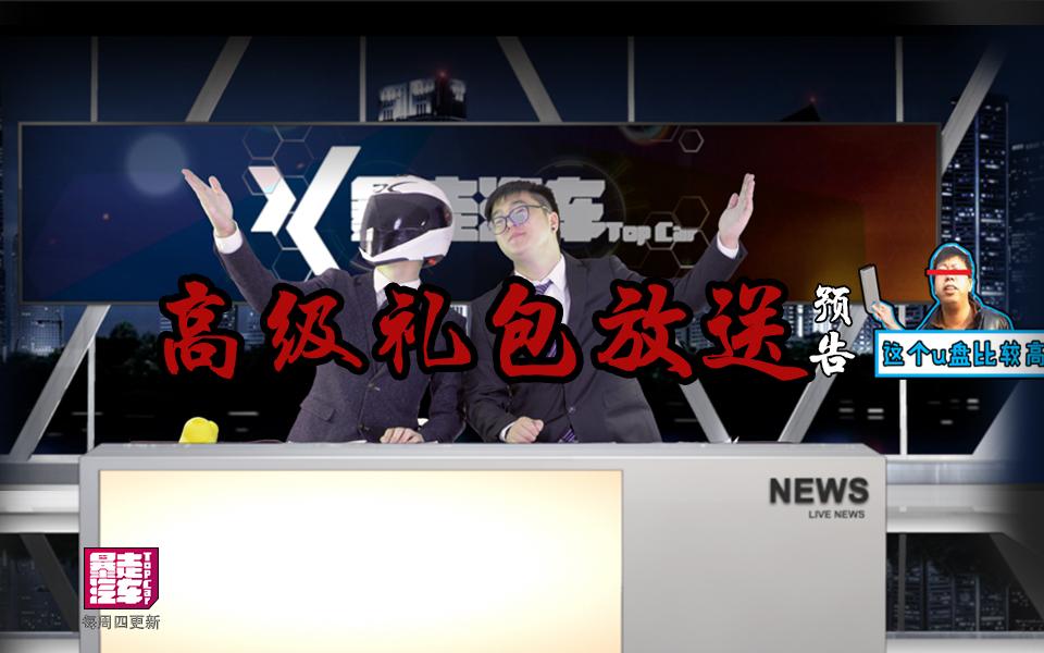 """【暴走汽车】为迎接国庆精心推出""""大礼包""""快速速围观"""