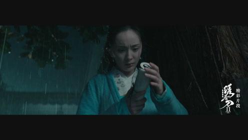 《绣春刀·修罗战场》精彩片花之雨巷分别