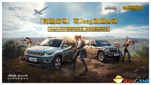 刺激战场,有Jeep放胆去闯 吃鸡挑战赛上海站选手招募
