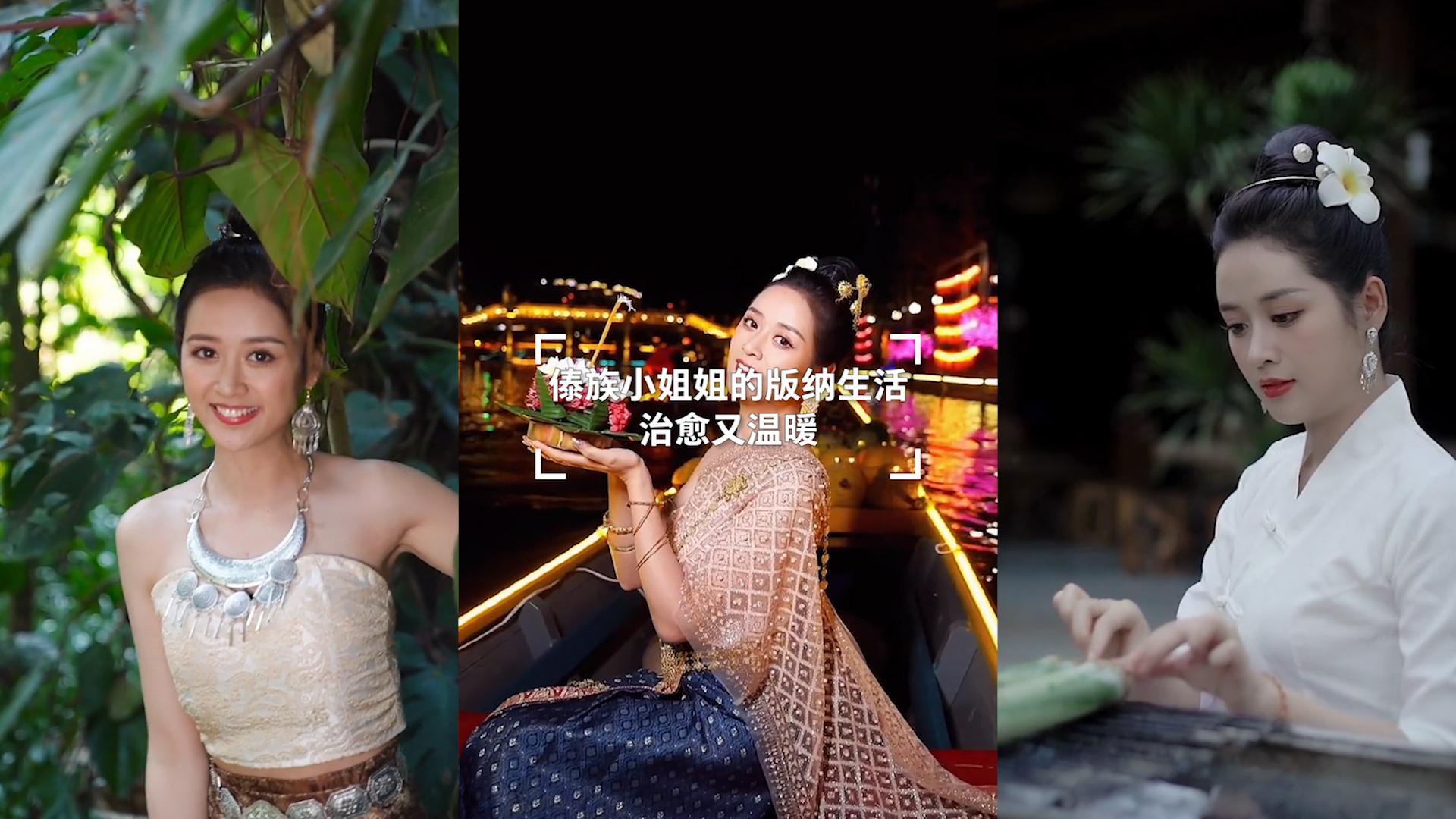傣族小姐姐的版纳生活,治愈又温暖