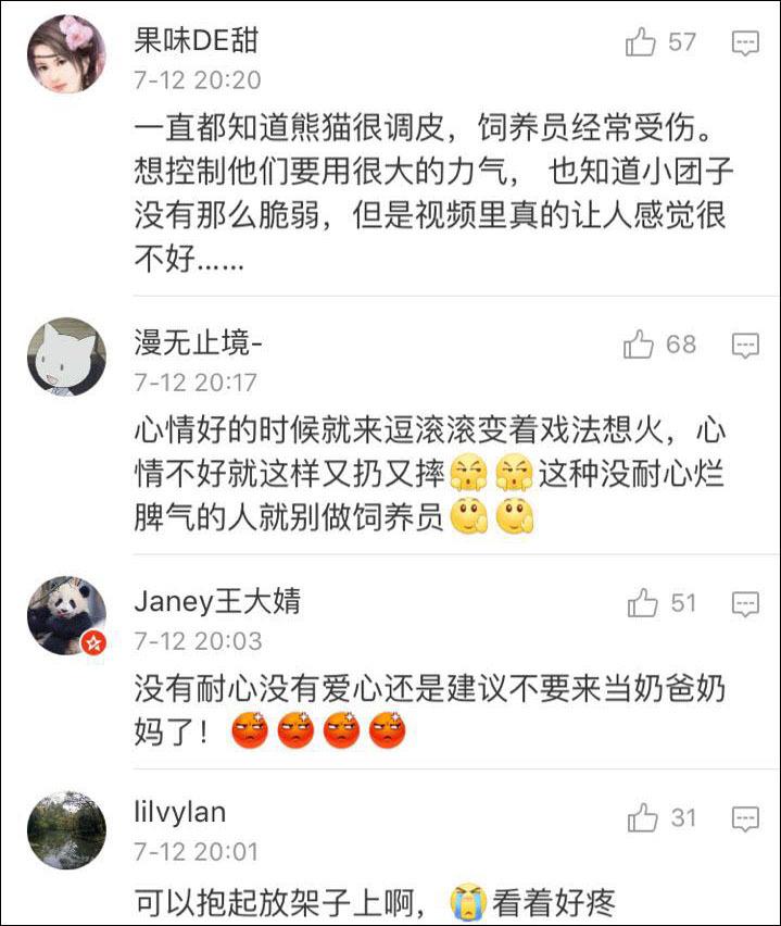 【转】北京时间        网传滚滚受到粗鲁对待 网友:没耐心别来当奶爸 - 妙康居士 - 妙康居士~晴樵雪读的博客
