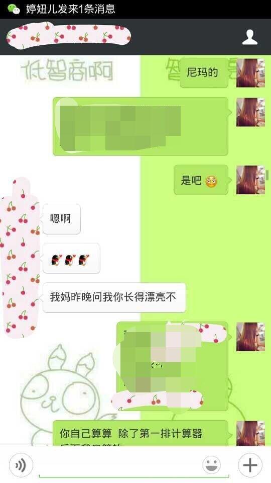 求這張手機qq聊天背景圖
