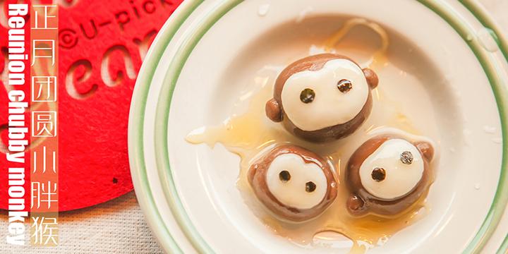 正月团圆小胖猴「厨娘物语」