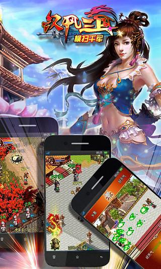 汉风三国ol_360手机助手