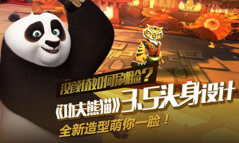 《功夫熊猫》3.5头身设计