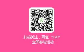 #520,真爱大告白!#关注微信赢大礼