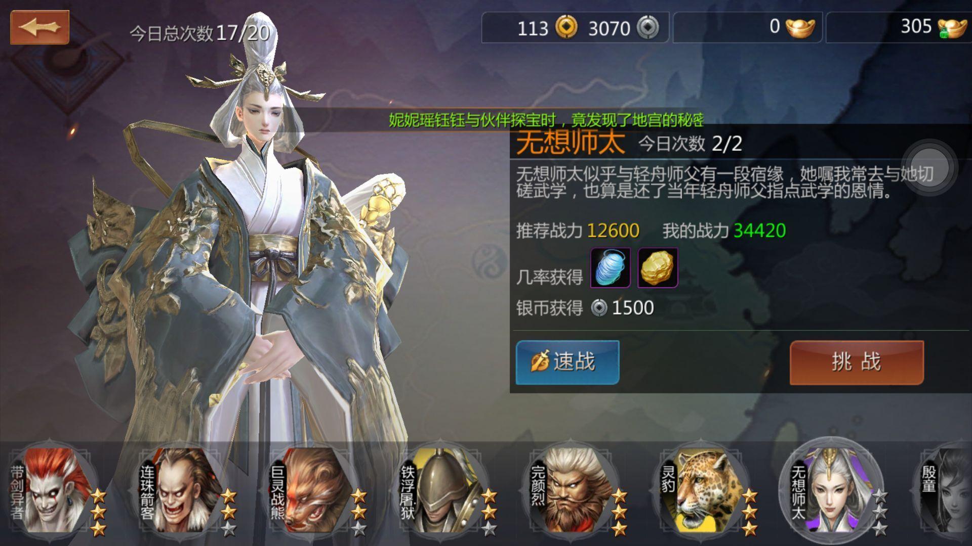 无想师太-1.jpg