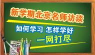 新学期北京名师访谈,教你如何学,怎么学