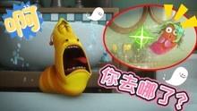 搞笑春日大赏:虫子在浴缸中生活,出来后成了美人鱼?