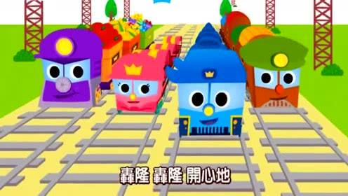 火车出动了火车儿歌轰隆轰隆跑啊跑小火车汽车儿歌碰碰狐