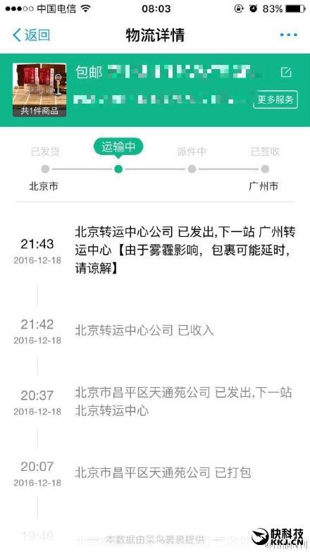 【转】北京时间      雾霾太狠:快递3天没挪一步! - 妙康居士 - 妙康居士~晴樵雪读的博客