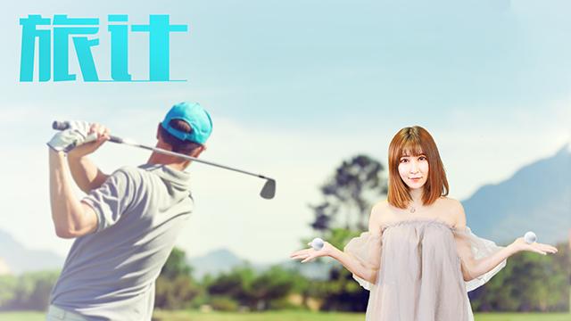 打高尔夫的必备攻略
